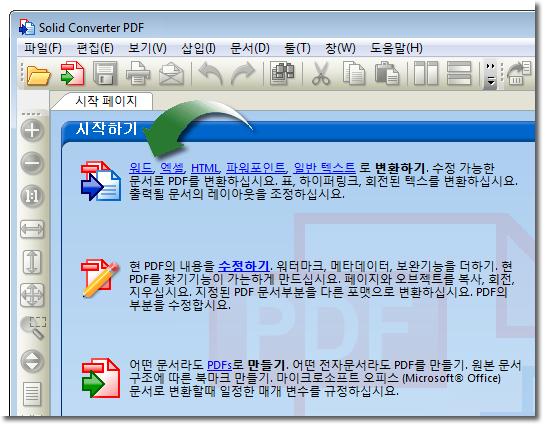 non searchable pdf to searchable pdf converter