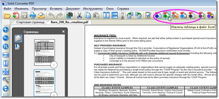 как перенести таблицу из Pdf в Excel - фото 7